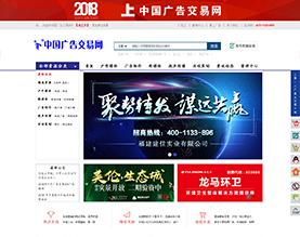中国广告交易网