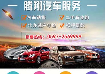 lovebet8市腾翔汽车服务有限公司