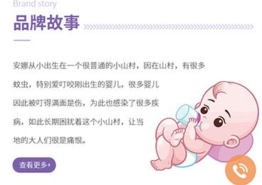 福建省贝贝乐日用品有限公司