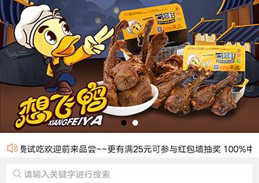 福建龙岩想飞鸭食品有限公司